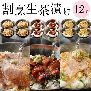お中元 食品・フード 海鮮 お茶漬け 海鮮生茶漬け セット 高級 12種類 料亭の味 炙り鯛 炙りふぐ うなぎ ひつまぶし クール