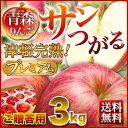 りんご 青森 津軽 サンつがるりんご ポイント10倍 完熟プレミアム 3kg(7〜9玉)贈答用 ギフト プレゼント 送料無料 …