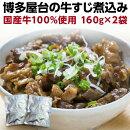 牛すじ煮込み国産160g×2袋牛筋牛スジ煮込みおつまみ時短調理レトルト