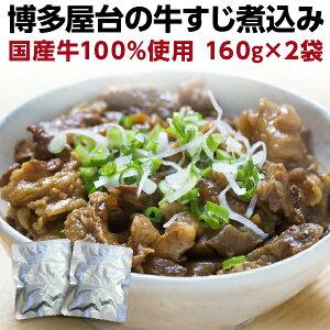 牛すじ煮込み 国産 160g×2袋 牛筋 牛スジ煮込み おつまみ 時短調理 レトルト メール便