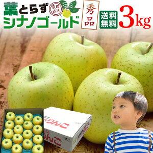 シナノゴールド リンゴ ギフト 青森 葉とらず 贈答用 3kg(10〜13玉) 送料無料 フルーツ お誕生日 内祝い プレゼント 秀品 産直