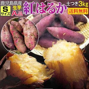 さつまいも 紅はるか A品 生芋Sサイズ80g〜130g土つき 鹿児島 産地直送 3kg×1箱 送料無料 S常