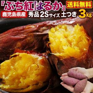 さつまいも 鹿児島県産 ぷち紅はるか 3kg サツマイモ 生芋 小さいサイズ プチ 土つき べにはるか 産地直送 送料無料 S常