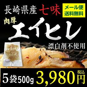 エイヒレ 長崎県産 七味えいひれ 5袋500g 漂白剤...