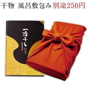 干物 風呂敷包み 専用ギフトBOX 海鮮 お誕生日 内祝い プチギフト プレゼント ギフト