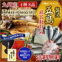 干物 父の日 九州産 干物セット ポイント10倍 九州の干物 贅沢「五島風呂敷包みセット」4種8品