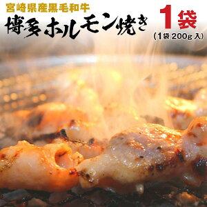 ホルモン 宮崎県産 黒毛和牛 博多ホルモン焼き 200g 3種MIX 小腸 シマ腸 ギアラ うま塩味 赤みそ味 クール