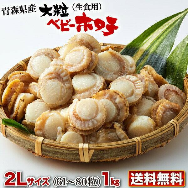 青森県 陸奥湾産 大粒ベビーホタテ(生食用) 大粒2Lサイズ 1kg(61〜80粒) 食べごたえ抜群 送料無料