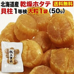 北海道産 乾燥ホタテ 貝柱 1等検 大粒Mサイズ 約7粒(50g) x 1袋 ほたて メール便 送料無料