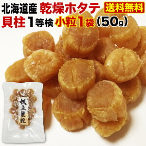 北海道産 乾燥ホタテ 貝柱 1等検 小粒3S・4Sサイズ 約20粒(50g) x 1袋 ほたて メール便 送料無料