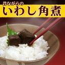 いわし角煮 送料無料 長崎県産 昔ながらの鰯角煮20袋 7〜8月クール便