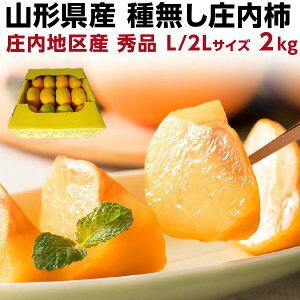 ギフト 柿 山形 庄内柿 ギフト 贈答用 2kg(2kg×1箱) 秀品 送料無料 産直 旬 果物 フルーツ