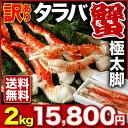 かに 訳あり 送料無料 2kg タラバ カニ 蟹 海鮮 ギフト お歳暮 贈答 内祝い 切目入り