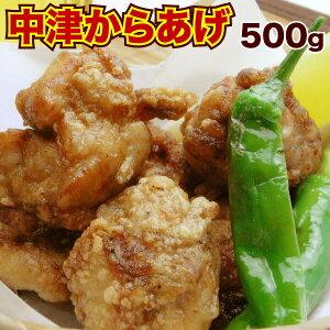 からあげ 冷凍 中津唐揚げ 時短調理 お弁当にも最適 絶品・中津からあげ500g クール