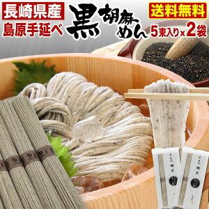 そうめん 島原手延べ 黒ごま麺 (45g x5束) x2袋セット 味良し 食感良し 素朴な美味しさ メール便送料無料