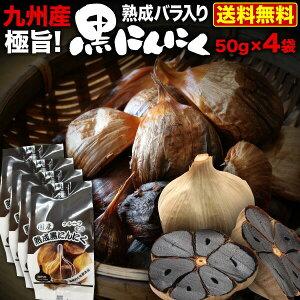 黒にんにく 九州産 極旨黒にんにく 50g x 4袋(200g) 1袋約15粒入り フルーツ食感 メール便送料無料