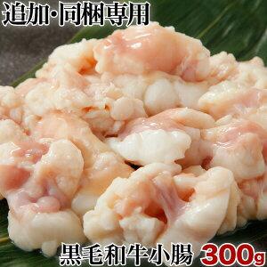 宮崎県産黒毛和牛 小腸 300g コプチャン ホルモン 単品 同梱専用 クール