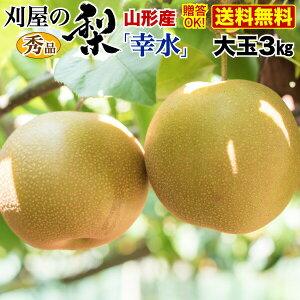 梨 幸水 3kg 早割 10%OFF 山形県 和梨 送料無料刈屋の梨 秀品 大玉7〜9玉 旬 果物 フルーツ