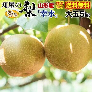 梨 幸水 5kg 早割 10%OFF 山形県 和梨 送料無料 ギフト 刈屋の梨 秀品 大玉7〜9玉 旬 果物 フルーツ