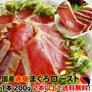 ギフト マグロ赤身ロースト 1本(200g) 食感はお肉、味は濃厚、お刺身やお寿司に さらに・・・2箱以上購入で送料無料!