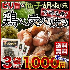 宮崎 炭火焼き 宮崎鶏 柚子胡椒味 100g×3袋 本場の味をお取り寄せ 全国送料無料 メール便