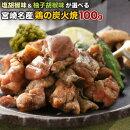 【宮崎名物!宮崎鶏の炭火焼き!柚子胡椒味100gx1袋】本場の味をお取り寄せ♪【メール便常温発送】