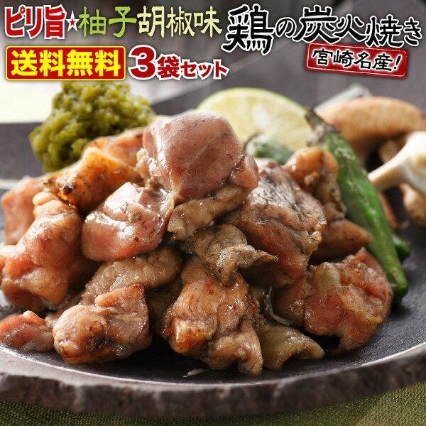 宮崎 炭火焼き 宮崎鶏 柚子胡椒味 100g×3袋 本場の味をお取り寄せ 全国送料無料