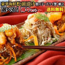 海鮮松前漬け 得々セット 送料無料 北海道産 数の子 蟹 かに 帆立 2セット以上ご購入の場合はクーポン利用でお得