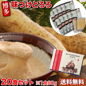 ギフト とろろ 冷凍 送料無料 味付 山芋 10袋(20食入り) ギフトBOX 青森県産 長いも すりおろし 小分けパック クール