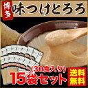 【味付とろろ 15袋(30食入り)】解凍するだけ簡単!青森県産長いも 味付すりおろし小分けパック【送料無料】