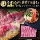 宮崎牛すき焼きリブローススライスA4/A5ランク500g(3~4人前)ギフト対応可送料無料グルメ