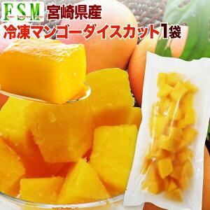 マンゴー 冷凍 宮崎産 甘熟フローズンマンゴー ダイスカットタイプ 1袋 300g 平均糖度12〜14度 産地直送 送料別