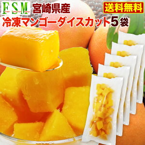 マンゴー 冷凍 宮崎産 甘熟フローズンマンゴー ダイスカットタイプ 5袋 300g x5 平均糖度12〜14度 産地直送 送料無料