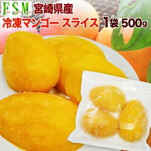 マンゴー 冷凍 宮崎産 甘熟フローズンマンゴー スライスタイプ 1袋 500g 平均糖度12〜14度 産地直送 送料別