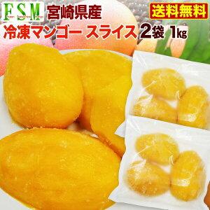 マンゴー 冷凍 宮崎産 甘熟フローズンマンゴー スライスタイプ 2袋 500g x2 平均糖度12〜14度 産地直送 送料無料