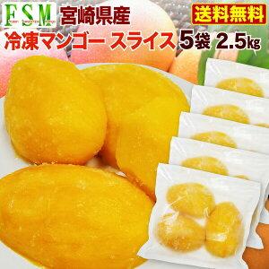 マンゴー 冷凍 宮崎産 甘熟フローズンマンゴー スライスタイプ 5袋 500g x5 平均糖度12〜14度 産地直送 送料無料