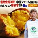 早割 さつまいも 安納芋 鹿児島 種子島産 生芋 糖度40度 中園ファームの熟成プレミア安納芋 ML 5kg ギフト 焼き芋にし…