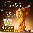 生パスタ 博多 糸島 小麦粉使用 丸麺 1.8mm 送料無料 2袋 400g 約4人前 麺のみ メール便