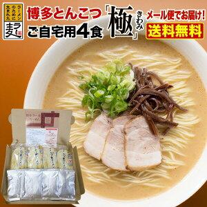 ラーメン 博多 ラー麦 半生細麺 博多とんこつ極みスープ付き らーめん メール便送料無料