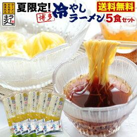 ラーメン 博多 夏限定 冷たい 冷やしラー麦ラーメン 5食セット 半生麺 特製つゆ メール便 送料無料
