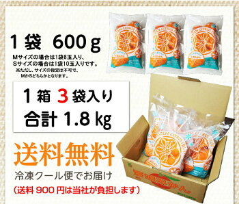 冷凍みかん愛媛県産600gx3袋八協ブランドみかん1.8kg送料無料甘味濃縮なつかしの冷凍みかん!