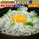 オレの惚れたしらす愛媛西宇和産釜茹でしらす丼セットたっぷり12食分!綱元直送送料無料!