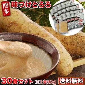 とろろ 冷凍 送料無料 味付 山芋 15袋(30食入り) 青森県産 長いも すりおろし 小分けパック クール
