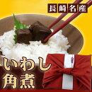 長崎の伝統技術で新鮮な真イワシを秘伝のタレでじっくり煮込んだ甘辛くて素朴でどこか懐かしい、お袋の味を復活させました。おいしい・お手軽・栄養豊富と三拍子揃ったいわし角煮【長崎名産昔ながらの鰯角煮竹かご風呂敷包み】