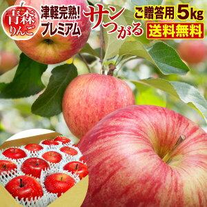 りんご 青森 津軽 サンつがるりんご 完熟 プレミアム 5kg(14〜18玉) ギフト プレゼント 送料無料 農家直送 リンゴ 旬 果物 フルーツ 産地直送 Y常