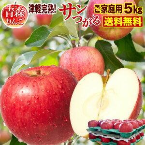 りんご 青森 津軽 サンつがるりんご 完熟 ご家庭用 5kg(14〜18玉) ちょっぴり 訳あり 送料無料 農家直送 リンゴ 旬 果物 フルーツ