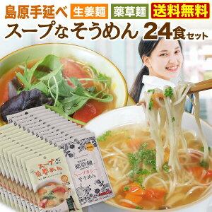 スープで食べる手延べめん スープなそうめん 24食セット 生姜麺 薬草麺 選べる2つの味 低カロリー ヘルシー 送料無料 常温便