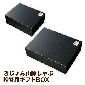 専用ギフト用ボックス 宮崎県産きじょん山豚 しゃぶしゃぶ用