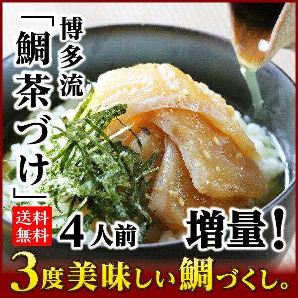 鯛 刺身 鯛茶づけ 博多流 4人前 ごまだれ 送料無料 ギフト グルメ お中元 お誕生日 内祝い 海鮮 魚介 一度で3通り楽しめる鯛づくし老舗の味