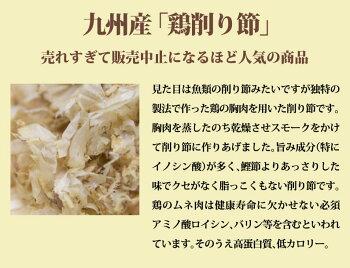 鶏削り節の佃煮